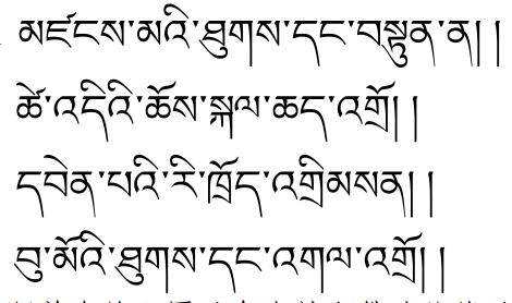 Tibetan Poem